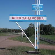 стэлла-указатель с. Александровка.JPG